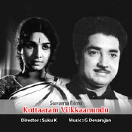 Lyrics: Chembarathi Kammalittu (Maanikyakkallu)