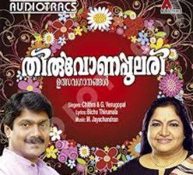 Suneesh Sundar Offical   Premium Music Karaoke's